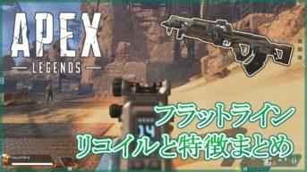 【Apex Legends】フラットラインのリコイルと特徴まとめ!単発との違いは?