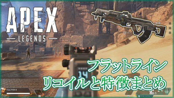 Apex Legends フラットライン リコイル