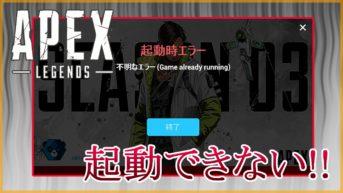 【Apex Legends】Game already runningで起動できない時の対処法