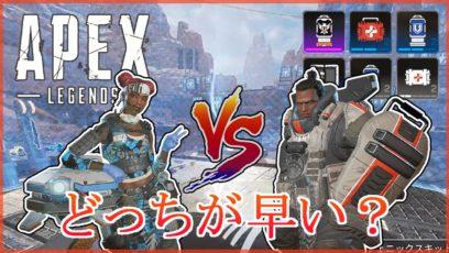 【Apex Legends】ライフラインとジブラルタルの回復はどっちが早い?