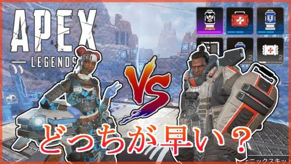 Apex Legends ライフライン ジブラルタル