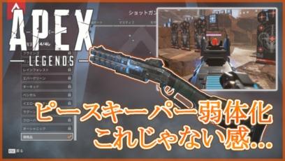 【Apex Legends】ピースキーパー弱体化!だけどそうじゃない感がすごい...