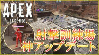 【Apex Legends】射撃訓練場で装備ありのエイム練習ができる神アプデが来た!