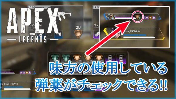 Apex Legends インベントリ 弾薬
