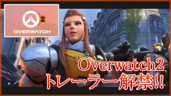 【Overwatch2】トレーラーが解禁!新モードや新キャラも公開!