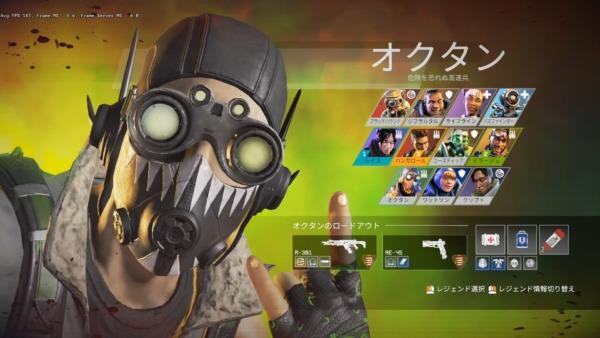 Apex Legends ウィンタートレイン オクタンの武器