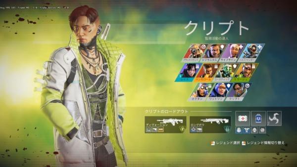 Apex Legends ウィンタートレイン クリプトの武器