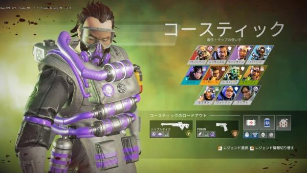 Apex Legends ウィンタートレイン コースティックの武器