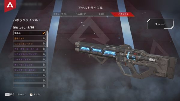 Apex Legends ハボック