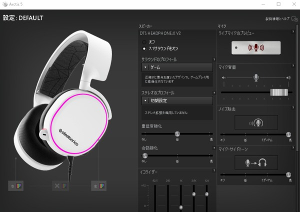SteelSeries Engin 3 7.1サラウンド