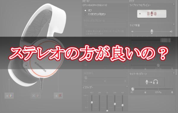 FPS ステレオ 7.1サラウンド