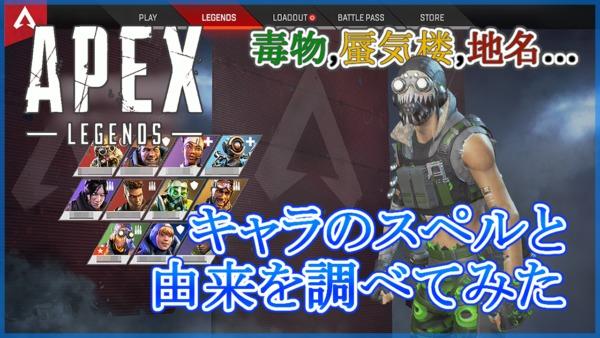 【Apex Legends】キャラの英語スペルと由来がマッチしてて面白い!