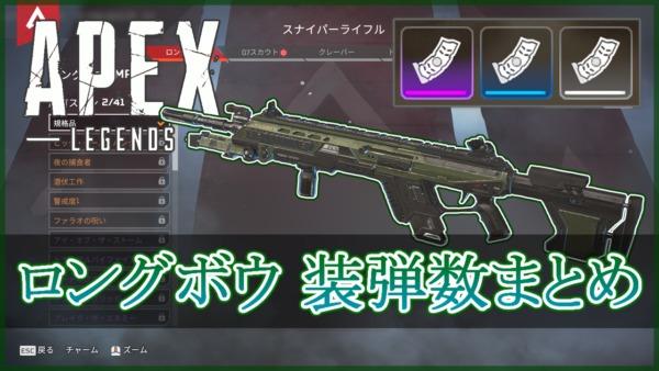 【Apex Legends】ロングボウ 拡張マガジンの装弾数まとめ