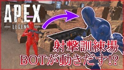 【Apex Legends】射撃訓練場のBotを動かす隠し要素!手順を紹介するよ