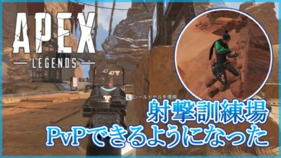 【Apex Legends】射撃訓練場にPvPが追加!フレンドリーファイアをONにしよう