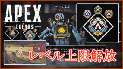 【Apex Legends】アプデでレベル上限解放!バッジやチャームも追加!