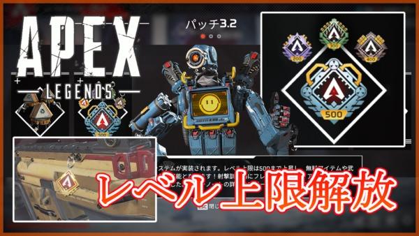 Apex Legends レベル上限 アップデート