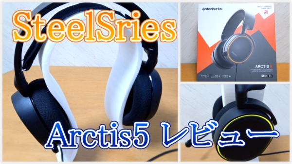 SteelSeries Arctis5 レビュー