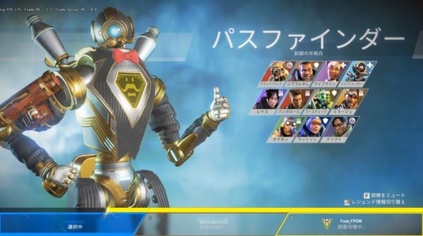 Apex Legends キャラクター選択