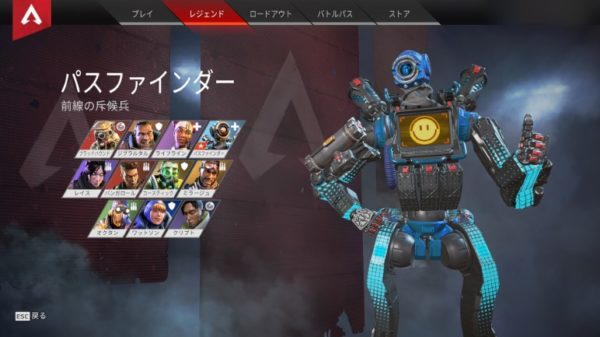 Apex Legends 小柄 パスファインダー