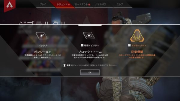 Apex Legends 鉄壁 ジブラルタル