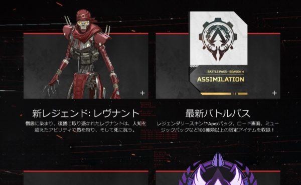 Apex Legends レヴナント シーズン4