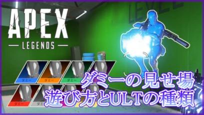 【Apex Legends】ダミーの見せ場の遊び方!アルティメットがランダム!?