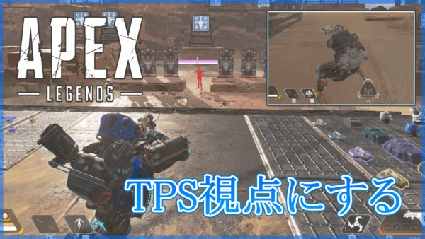 【Apex Legends】射撃訓練場をTPS視点にする方法!キャラコン練習時にオススメ