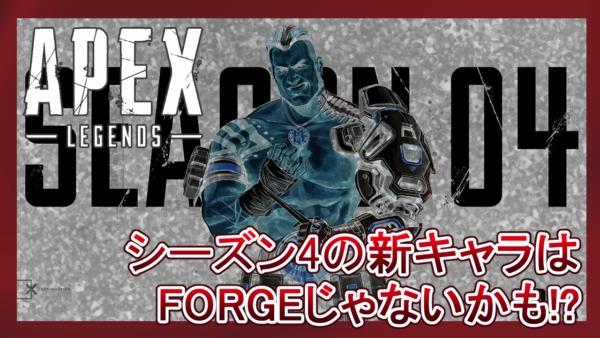 Apex Legends シーズン4 フォージじゃない