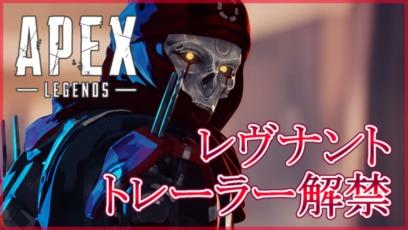 【新キャラ確定!!】レヴナントのトレーラーが公開!【Apex Legends】