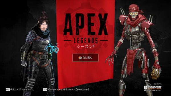 Apex Legends シーズン4