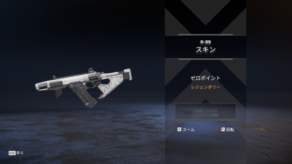 Apex Legends シーズン4 R-99