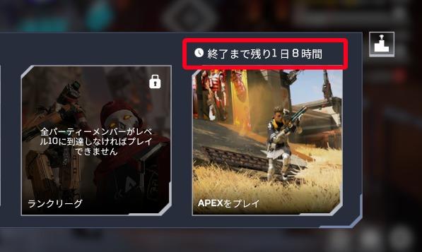 Apex Legends キングスキャニオン 期間