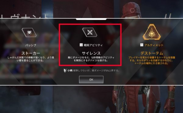 Apex Legends レヴナント 戦術スキル