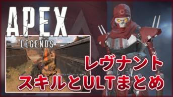 【Apex Legends】レヴナントのスキルとアルティメットまとめ