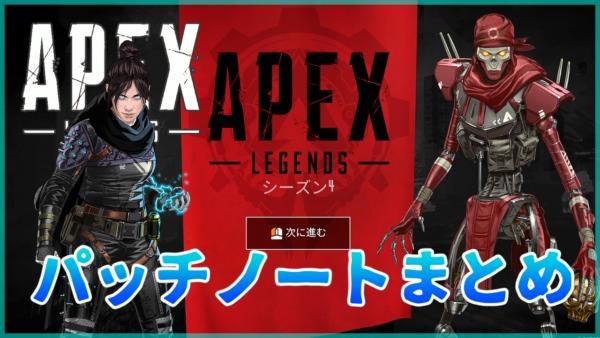 Apex Legends シーズン4 パッチノートまとめ