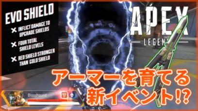 【Apex Legends】アーマーを育てる新イベント!しかも物資やリング収縮が毎回同じ⁉