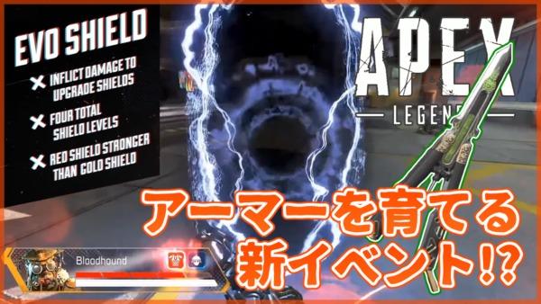 Apex Legends アーマーを育てる新イベント