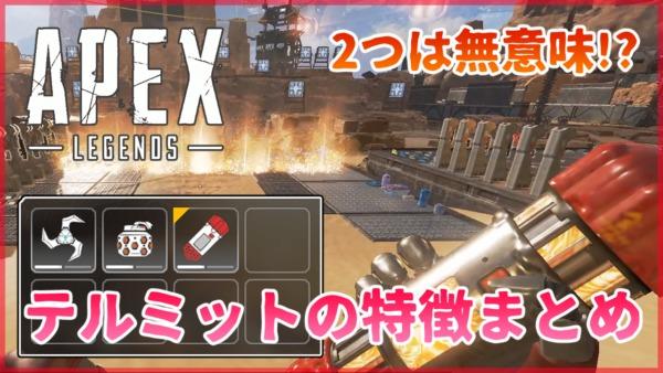 【Apex Legends】テルミットの特徴と使い方まとめ!2つは意味ないってホント?