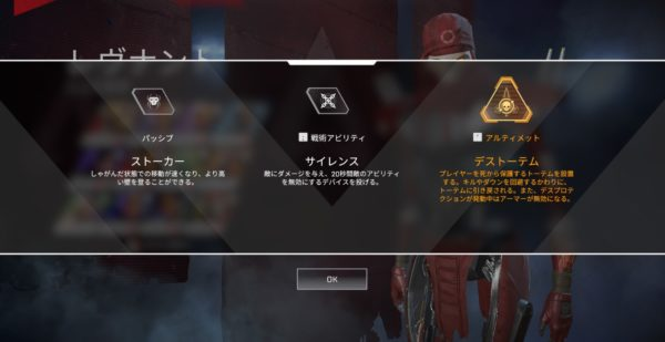Apex Legends レヴナント アビリティ