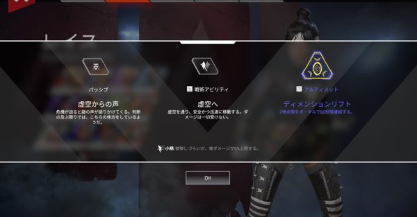 Apex Legends 小柄