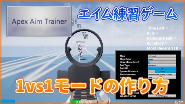 Apex Aim Trainer 1vs1モードの作り方