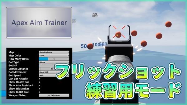 【Apex Aim Trainer】フリックショットの練習にオススメなゲームモード