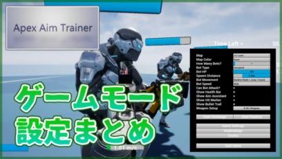 【Apex Aim Trainer】ゲームモードの設定内容まとめ!