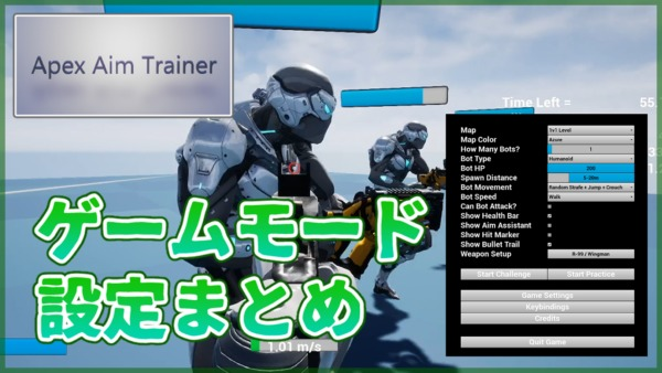 Apex Aim Trainer ゲームモード設定まとめ