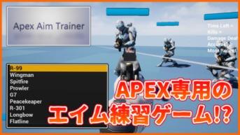 【Apex Aim Trainer】Apex専用のエイム練習ゲームが超いい感じ!