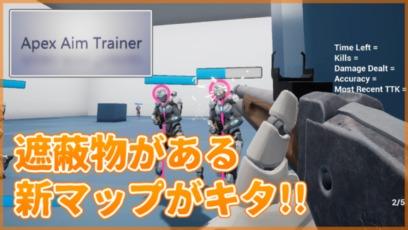 【Apex Aim Trainer】アプデで遮蔽物付きの新マップ(Training Ground)が追加!