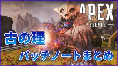 【Apex Legends】古の理パッチノート公開!レヴナント超強化やライフラインの新能力が追加された!