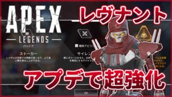 【Apex Legends】アプデでレヴナント超強化!変更点と使用感まとめ!