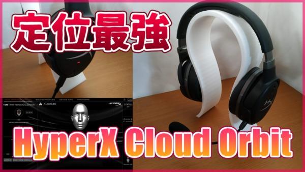 【HyperX Cloud Orbit レビュー】最強定位&音質のゲーミングヘッドセット!